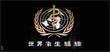"""مُطالبات بإقالة مديرها العام… اتهامات لـ""""الصحة العالمية"""" بتلميع صورة الصين"""